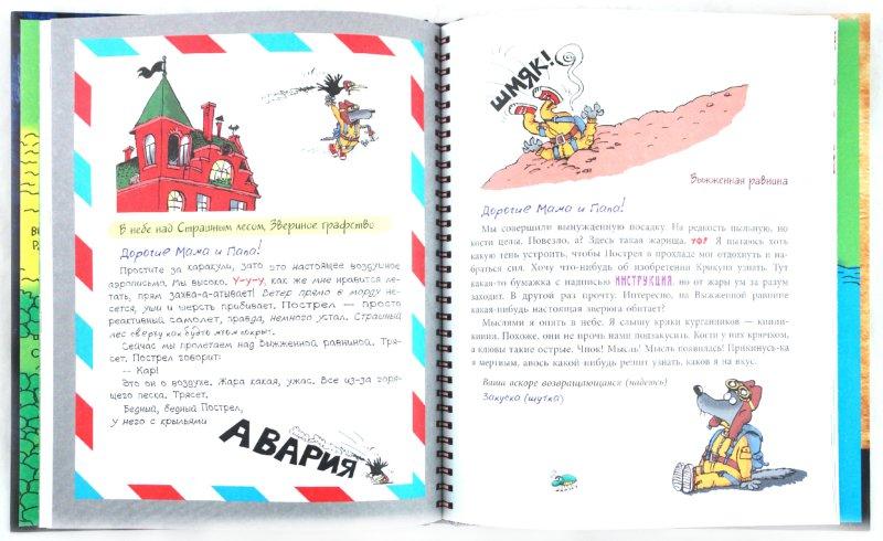 Иллюстрация 1 из 49 для Малютка Волк. Школа привидений - Иан Уайброу | Лабиринт - книги. Источник: Лабиринт