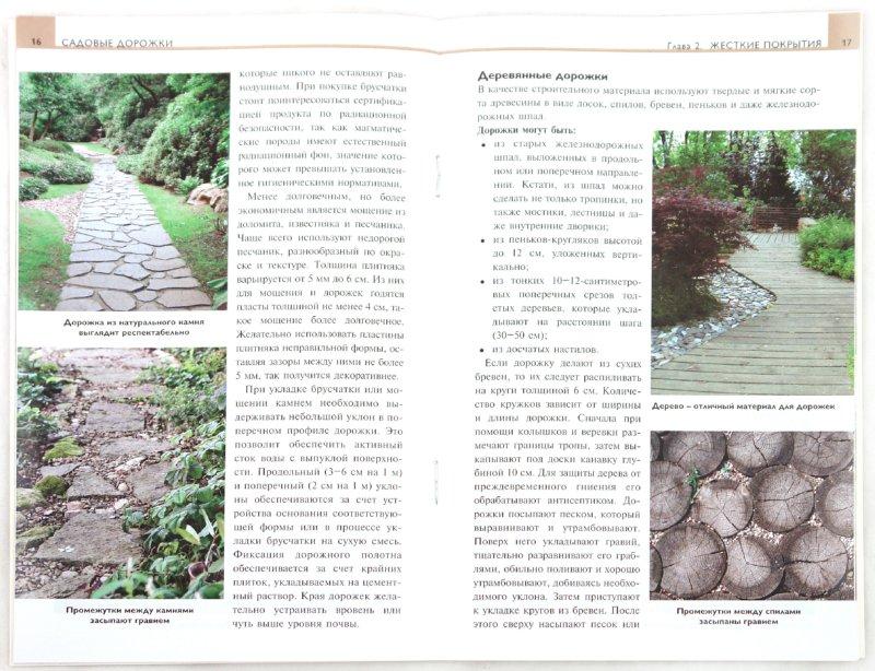 Иллюстрация 1 из 24 для Садовые дорожки - Татьяна Шиканян   Лабиринт - книги. Источник: Лабиринт