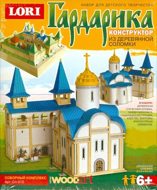 Иллюстрация 1 из 6 для Соборный комплекс (Сп-013) | Лабиринт - игрушки. Источник: Лабиринт