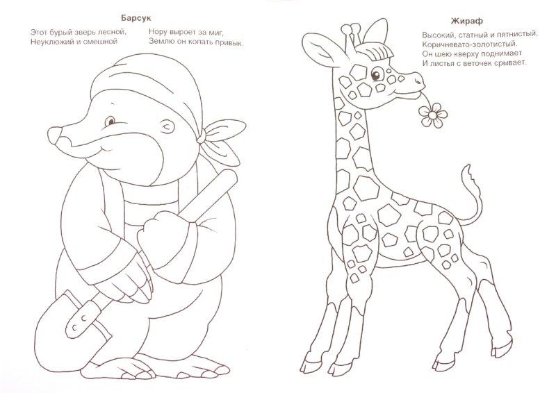 Иллюстрация 1 из 10 для Веселые краски - Скребцова, Лопатина | Лабиринт - книги. Источник: Лабиринт