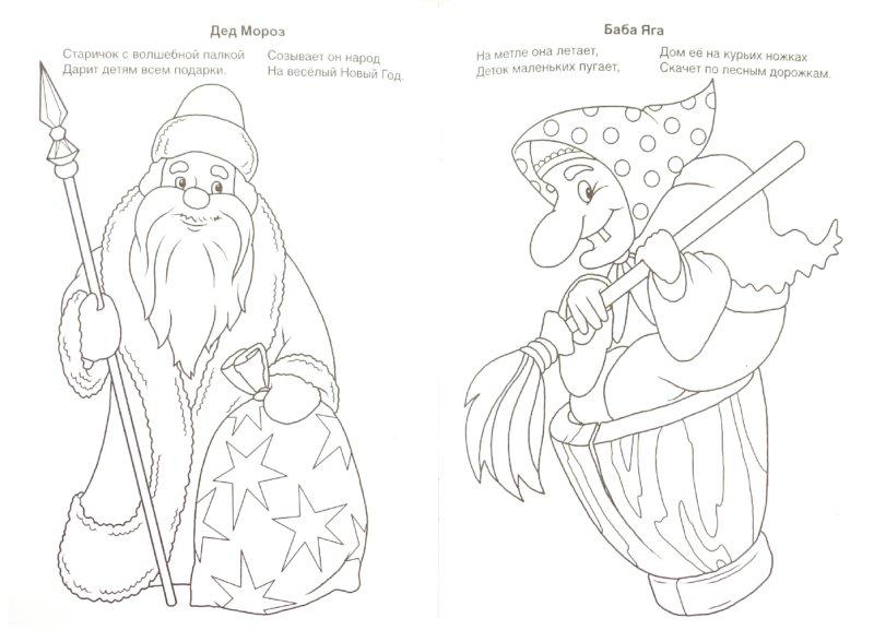 Иллюстрация 1 из 7 для Сказочные краски - Скребцова, Лопатина | Лабиринт - книги. Источник: Лабиринт