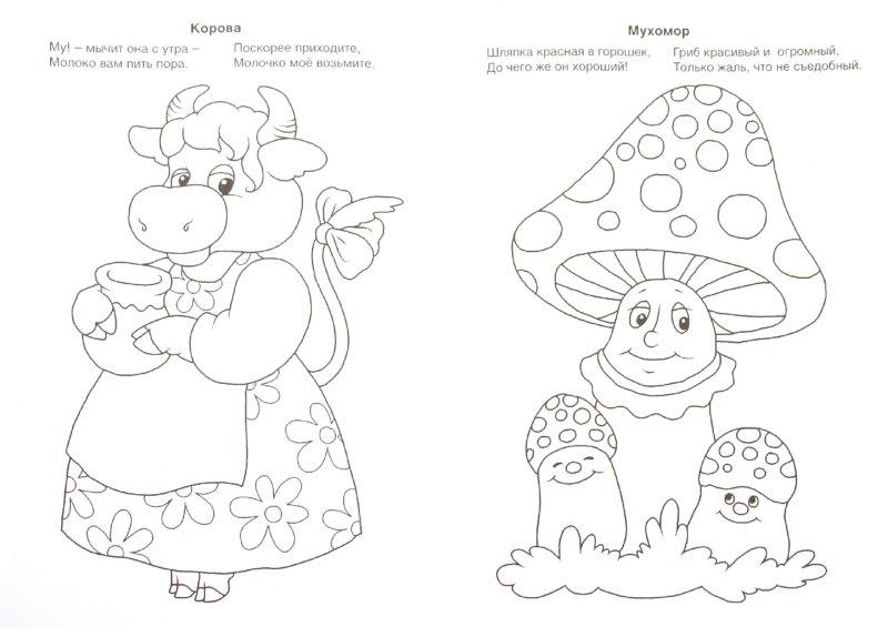 Иллюстрация 1 из 10 для Цвета вокруг - Скребцова, Лопатина | Лабиринт - книги. Источник: Лабиринт