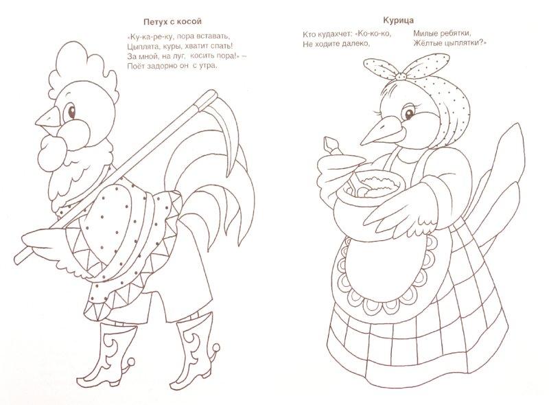 Иллюстрация 1 из 5 для Раскрась, малыш! - Скребцова, Лопатина | Лабиринт - книги. Источник: Лабиринт