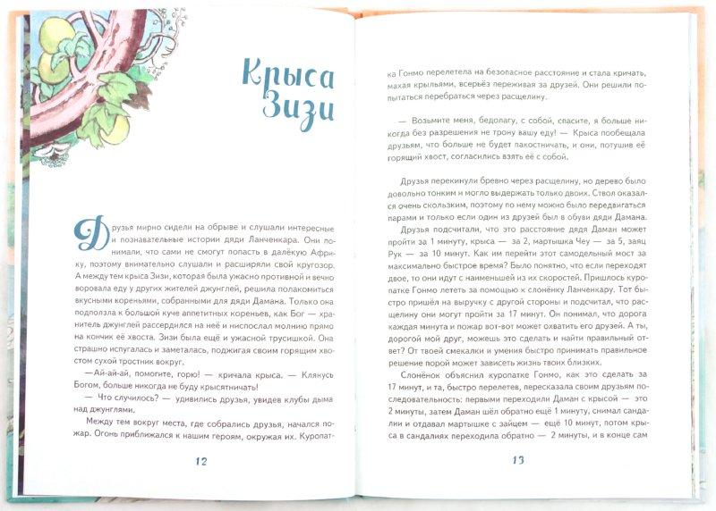 Иллюстрация 1 из 5 для Любимый дядя Даман - Тенчой | Лабиринт - книги. Источник: Лабиринт