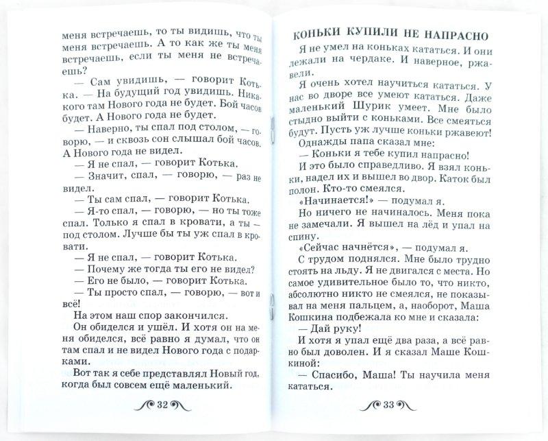 Иллюстрация 1 из 4 для Весёлые рассказы - Виктор Голявкин | Лабиринт - книги. Источник: Лабиринт