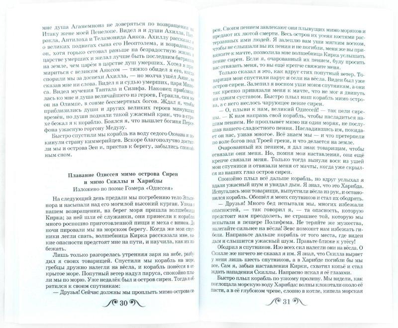 Иллюстрация 1 из 9 для Путешествия Одиссея - Николай Кун | Лабиринт - книги. Источник: Лабиринт