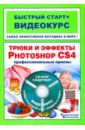 Владин Максим Михайлович, Антонов Б. Б. Трюки и эффекты в Adobe Photoshop CS4 (+CD) цены