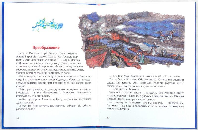 Иллюстрация 1 из 16 для Евангельские рассказы для детей - Майя Кучерская | Лабиринт - книги. Источник: Лабиринт