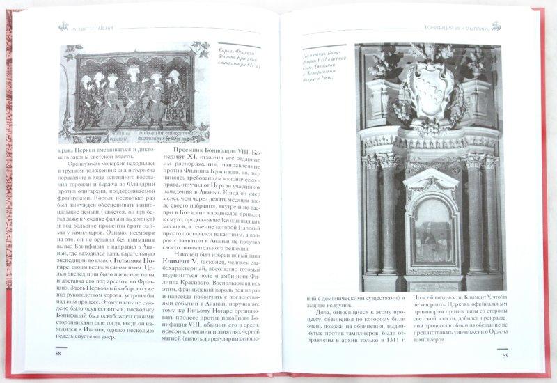 Иллюстрация 1 из 9 для Тамплиеры: История и легенды   Лабиринт - книги. Источник: Лабиринт