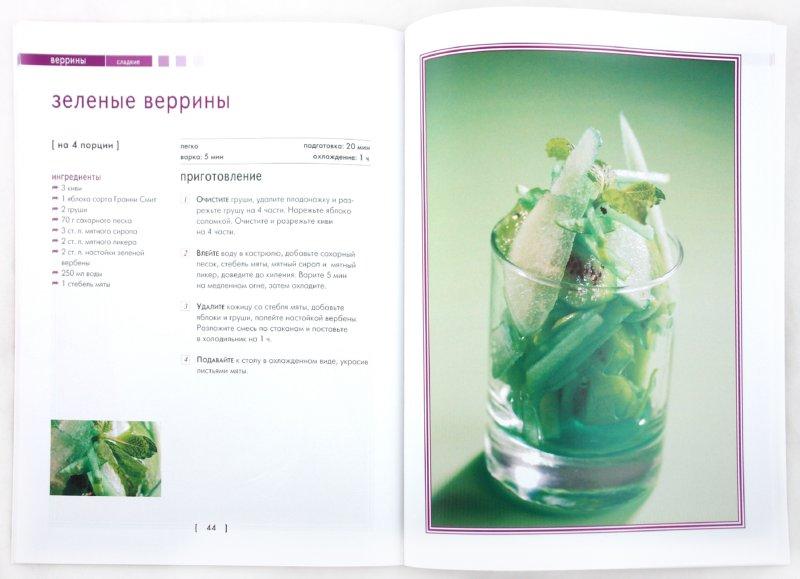 Иллюстрация 1 из 34 для Веррины, или Закуски и десерты в бокале   Лабиринт - книги. Источник: Лабиринт