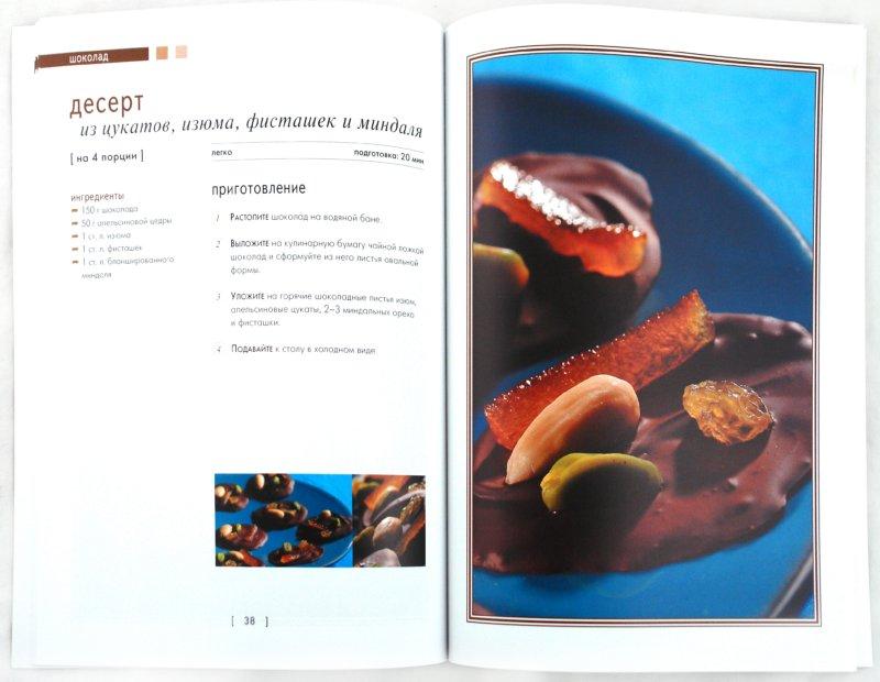 Иллюстрация 1 из 6 для Десерт с шоколадом | Лабиринт - книги. Источник: Лабиринт