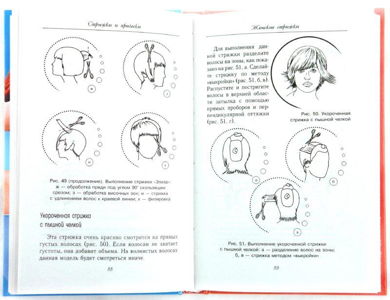 Иллюстрация 1 из 4 для Стрижки и прически - Ирина Зайцева | Лабиринт - книги. Источник: Лабиринт