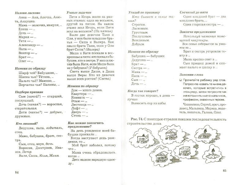 Иллюстрация 1 из 14 для Развитие речи и познавательных способностей дошкольников 6-7 лет - Карпова, Мамаева | Лабиринт - книги. Источник: Лабиринт