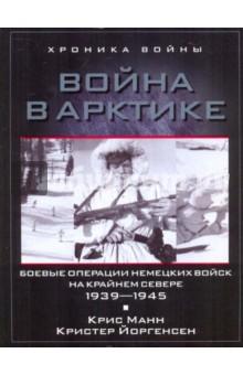 Война в Арктике. Боевые операции немецких войск на крайнем севере 1939-1945