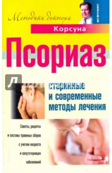 Псориаз. Старинные и современные методы лечения