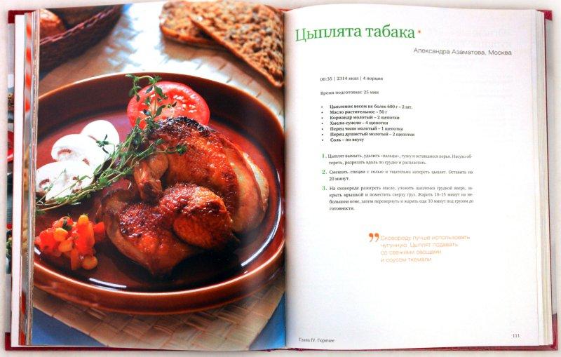 Иллюстрация 1 из 28 для Курица и другая птица: проверенные рецепты | Лабиринт - книги. Источник: Лабиринт