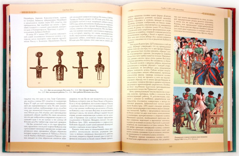 Иллюстрация 1 из 51 для Иллюстрированная история оружия - Павел Винклер | Лабиринт - книги. Источник: Лабиринт