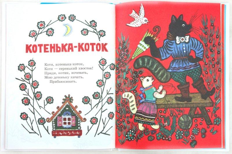 Иллюстрация 1 из 46 для Ладушки | Лабиринт - книги. Источник: Лабиринт