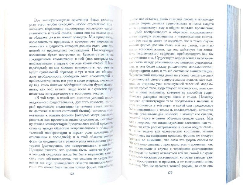 Иллюстрация 1 из 8 для Очерки о традиции и метафизике - Рене Генон | Лабиринт - книги. Источник: Лабиринт