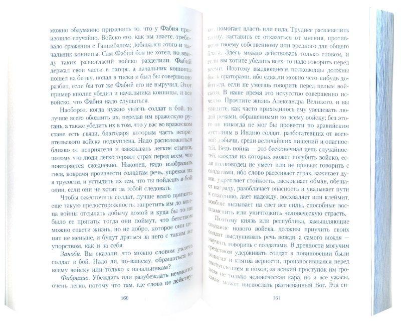 Иллюстрация 1 из 8 для О военном искусстве - Никколо Макиавелли | Лабиринт - книги. Источник: Лабиринт