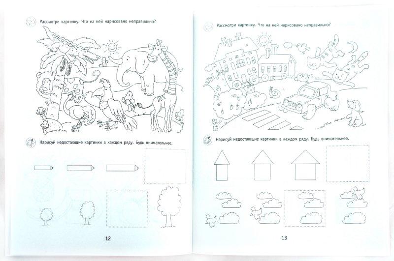 Иллюстрация 1 из 4 для Логика - Виктория Мамаева   Лабиринт - книги. Источник: Лабиринт