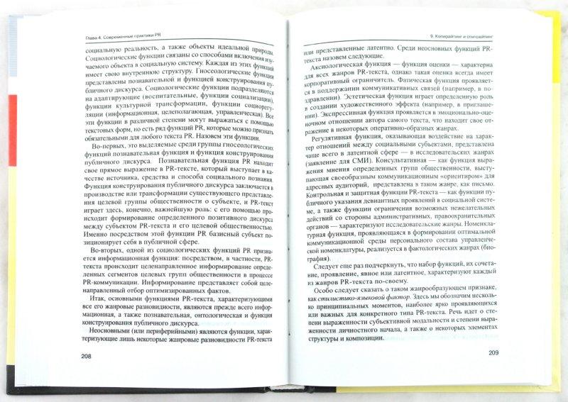 Иллюстрация 1 из 11 для Основы теории связей с общественностью - Кривоносов, Филатова, Шишкина | Лабиринт - книги. Источник: Лабиринт