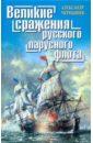 Чернышев Александр Великие сражения русского парусного флота