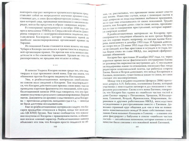 Иллюстрация 1 из 27 для Оболганный Сталин - Мухин, Ферр, Голенков | Лабиринт - книги. Источник: Лабиринт