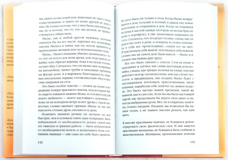 Иллюстрация 1 из 11 для Биологический материал - Нинни Хольмквист | Лабиринт - книги. Источник: Лабиринт