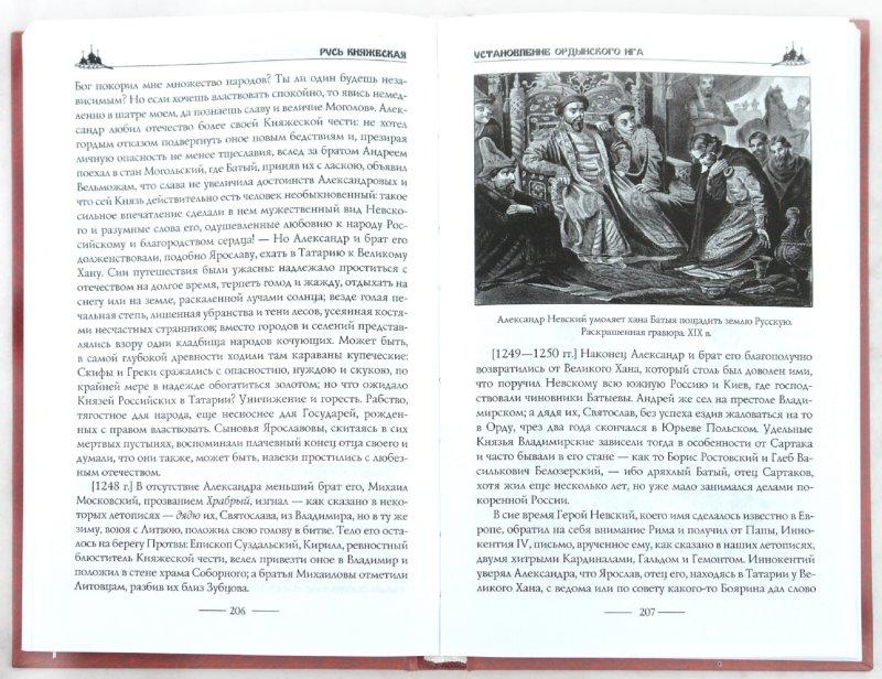 Иллюстрация 1 из 6 для Русь княжеская | Лабиринт - книги. Источник: Лабиринт