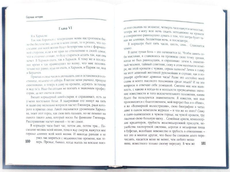 Иллюстрация 1 из 10 для Попрыгунья - Антон Чехов | Лабиринт - книги. Источник: Лабиринт