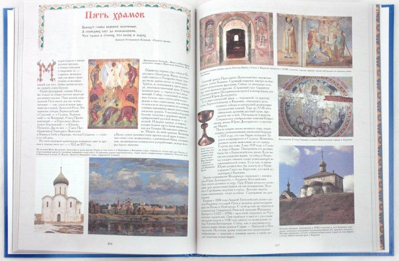 Иллюстрация 1 из 25 для Владимирская Русь - Виктор Калашников | Лабиринт - книги. Источник: Лабиринт