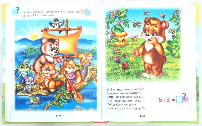 Иллюстрация 1 из 20 для Книга знаний для малышей | Лабиринт - книги. Источник: Лабиринт
