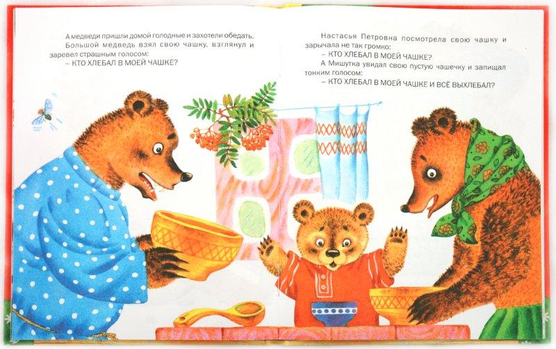 Иллюстрация 1 из 14 для Сказки про медведей | Лабиринт - книги. Источник: Лабиринт