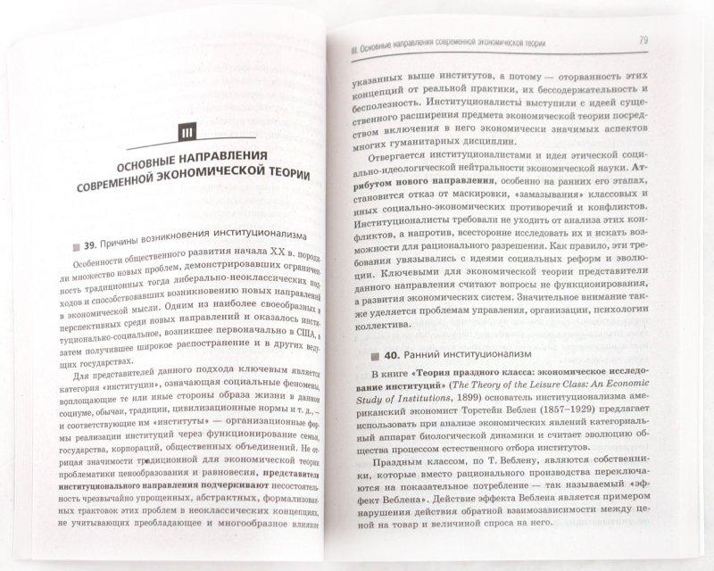 Иллюстрация 1 из 10 для История экономических учений: 100 экзаменационных ответов - Елецкий, Корниенко | Лабиринт - книги. Источник: Лабиринт