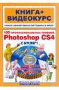 100 профессиональных приемов Adobe Photoshop CS4 с нуля! (+СD), Литвинов Александр Сергеевич,Владин Максим Михайлович,Антонов Б. Б.
