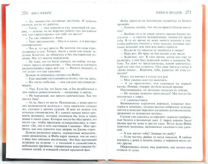 Иллюстрация 1 из 5 для Ровно в полдень - Нора Робертс | Лабиринт - книги. Источник: Лабиринт