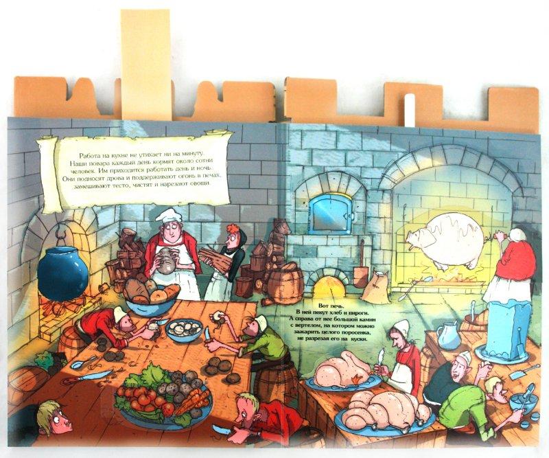 Иллюстрация 1 из 40 для Рыцари. Книга в подарок - Александр Орлов | Лабиринт - книги. Источник: Лабиринт