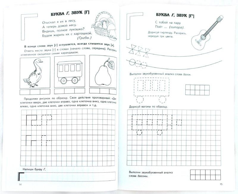 Иллюстрация 1 из 15 для Занимательная фонетика №2. В мире звуков и букв - Елена Морозова | Лабиринт - книги. Источник: Лабиринт