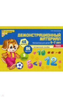 Демонстрационный материал. Математика для детей 6-7 лет. ФГОС clever книга математика занимательный тренажёр я уверенно считаю с 5 лет