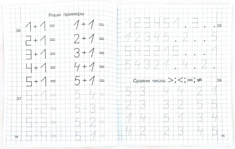 Иллюстрация 1 из 18 для Прописи по математике для детей 5-7 лет - Елена Лункина | Лабиринт - книги. Источник: Лабиринт