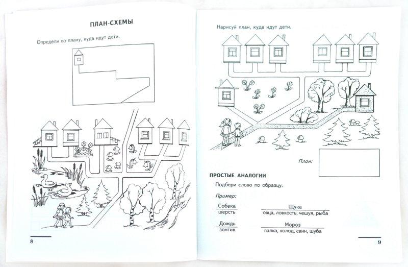Иллюстрация 1 из 12 для Тесты для будущих первоклассников - Елена Лункина | Лабиринт - книги. Источник: Лабиринт
