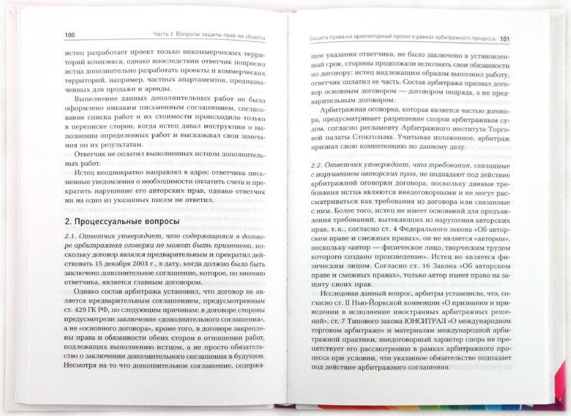Иллюстрация 1 из 12 для Интеллектуальная собственность и реклама: актуальные вопросы административная и судебная практика | Лабиринт - книги. Источник: Лабиринт