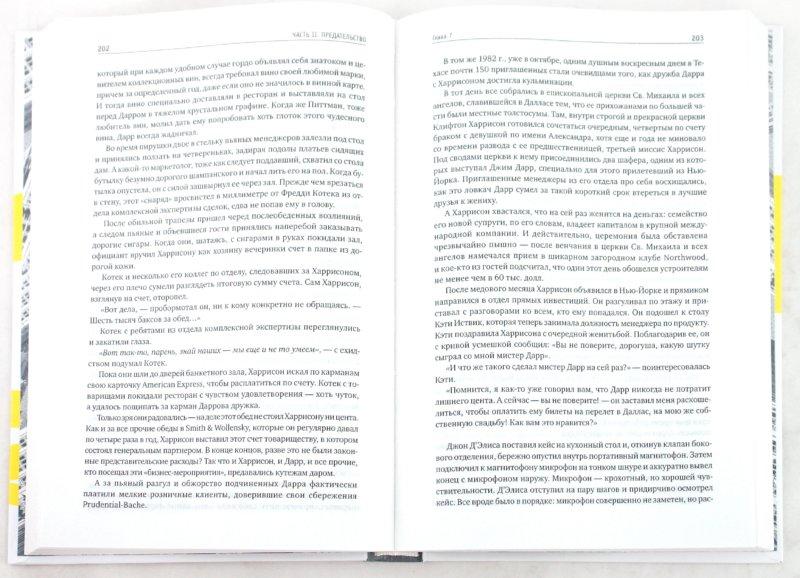 Иллюстрация 1 из 9 для Песочные замки Уолл-стрит: история величайшего мошенничества - Курт Эйхенвальд | Лабиринт - книги. Источник: Лабиринт