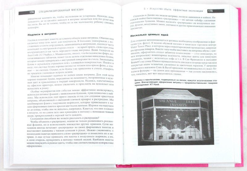 Иллюстрация 1 из 12 для Специализированный магазин: Как построить прибыльный бизнес в розничной торговле - Кэрол Шредер | Лабиринт - книги. Источник: Лабиринт