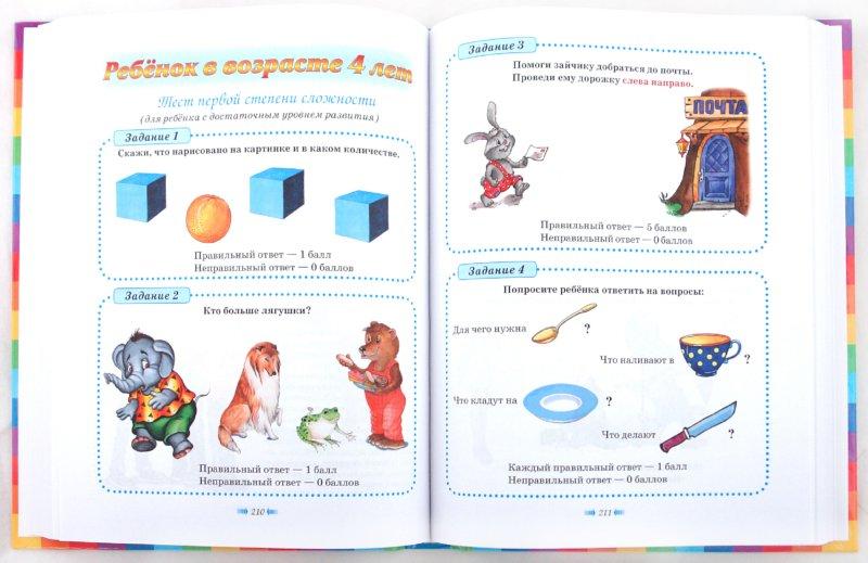 Иллюстрация 1 из 58 для Логика - Галина Шалаева | Лабиринт - книги. Источник: Лабиринт