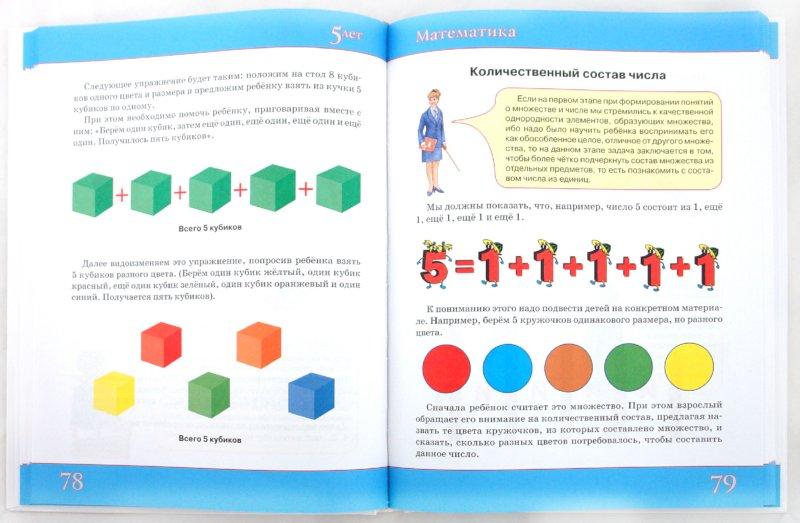 Иллюстрация 1 из 34 для Математика с 3-х лет - Галина Шалаева | Лабиринт - книги. Источник: Лабиринт