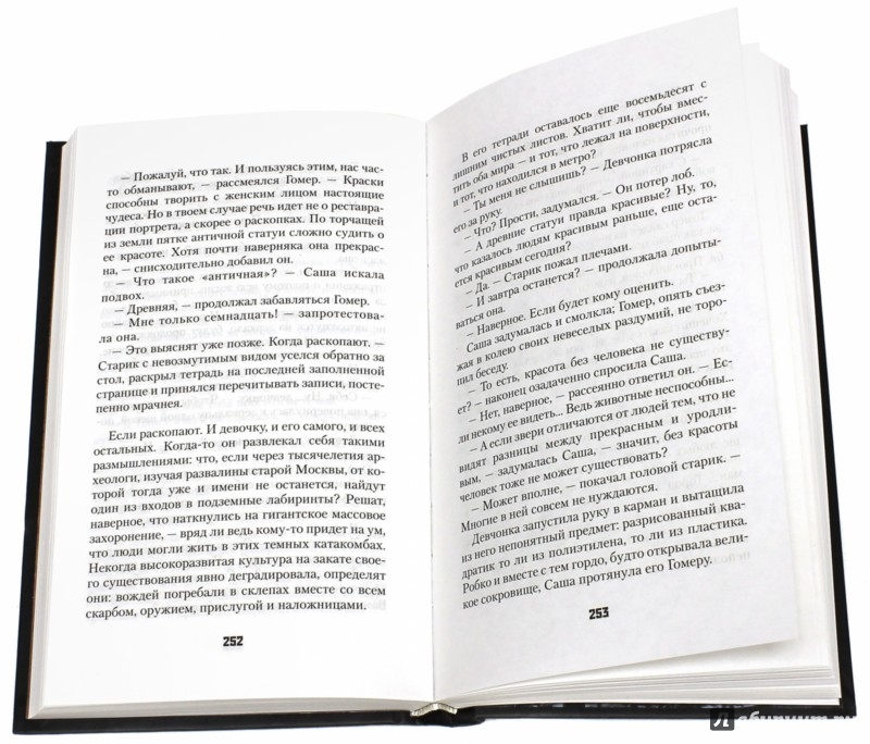 Иллюстрация 1 из 9 для Метро 2034 - Дмитрий Глуховский | Лабиринт - книги. Источник: Лабиринт