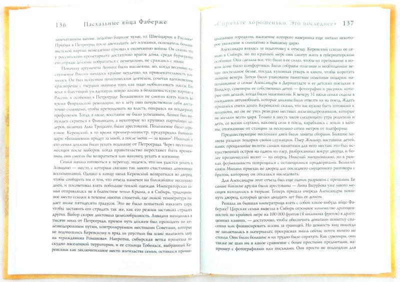Иллюстрация 1 из 2 для Пасхальные яйца Фаберже - Тоби Фабер | Лабиринт - книги. Источник: Лабиринт