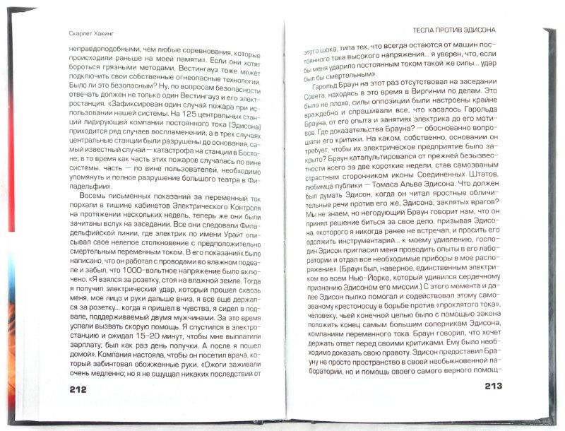Иллюстрация 1 из 10 для Тесла против Эдисона. Война великих изобретателей - Скарлет Хакинг | Лабиринт - книги. Источник: Лабиринт